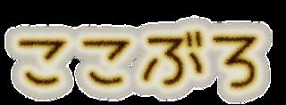 kokoburogo.png